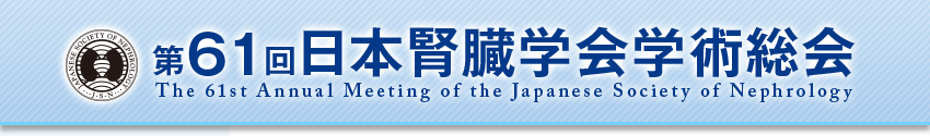 The 61st Annual Meeting of the Japanese Society of Nephrology